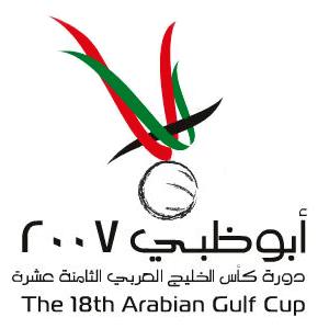Cartaz oficial da Copa do Golfo 2007